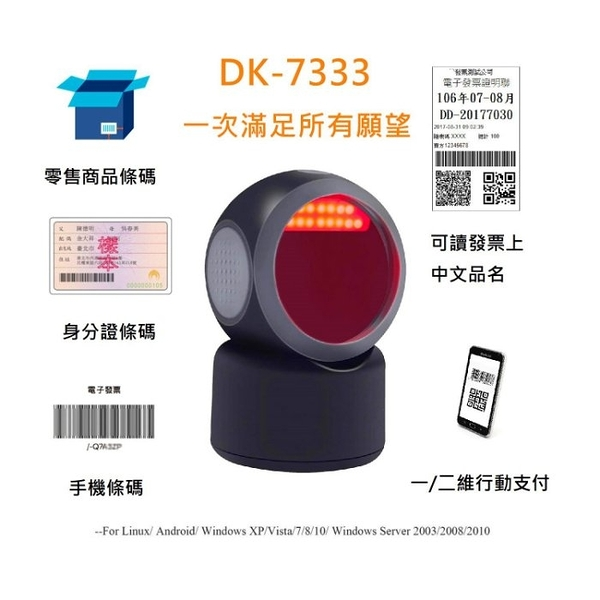 DK-7333立式百萬像素行動支付專用一/二維條碼掃描器/手機條碼/QR CODE
