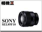 ★相機王★Sony FE 85mm F1.8〔SEL85F18〕平行輸入