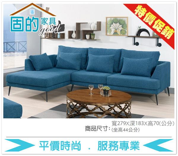 《固的家具GOOD》14-7-AP 列克斯L型沙發/反向【雙北市含搬運組裝】