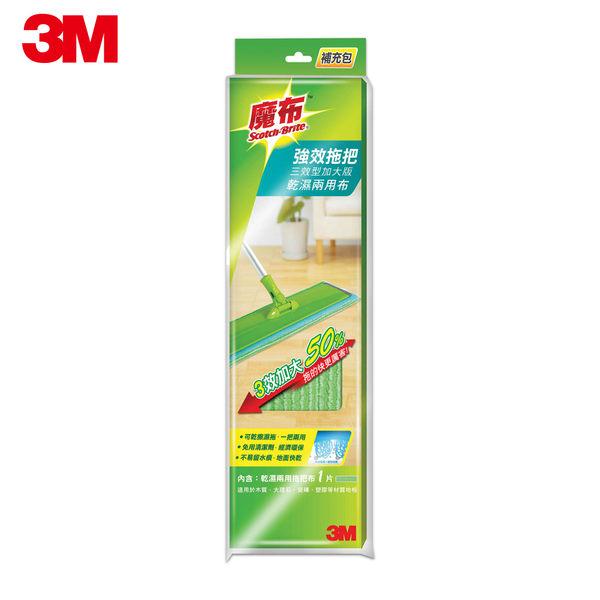 3M 魔布強效拖把-三效型加大版乾濕兩用布補充包(1片裝) 7000011747