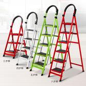 折疊梯-家用便攜折疊梯子加固加厚人字梯簡易防滑踏板梯 igo克萊爾