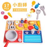 廚房小廚師木製扮家家酒玩具 廚房玩具