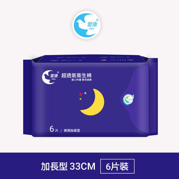 愛康衛生棉 - 加長型|39-42元