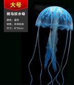魚缸造景裝飾品水族箱擺件 仿真水母漂浮式軟體水母 桌面創意造景-新年聚優惠