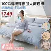 ↘驚喜價《多款任選》活性印染精梳純棉6x6.2尺雙人加大床包+枕套三件組-台灣製(不含被套)[SN]