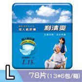 利清爽-成人紙尿褲78片(13片x6包)-箱購 大樹
