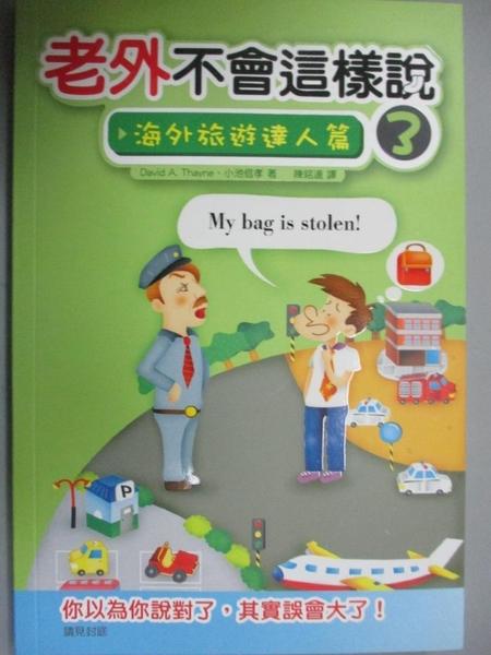 【書寶二手書T1/語言學習_HBJ】老外不會這樣說3-海外旅遊達人篇_David A. Thayne、小池信孝