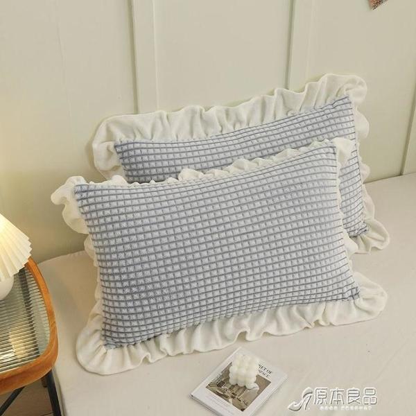 枕套 冬季牛奶絨枕套一對裝枕芯套法萊絨學生單人【快速出貨】