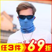 魔術謢臉面罩頭巾圍脖 機車自行車防風保暖加厚【AE10352】JC雜貨