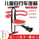 電動車兒童座椅前置折疊電瓶自行車帶娃車坐寶寶凳子快拆小孩專用 創時代3c館 YJT