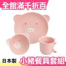 日本 空運 正品 小豬 馬克杯 飯碗 菜盤 餐具組合【小福部屋】