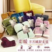 I-JIA Bedding-法蘭絨羊羔絨雙面柔軟被毯(多色可選/1入薰衣紫