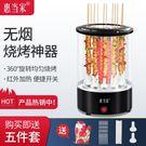 榮耀 惠當家電燒烤爐家用自動旋轉室內小型無煙烤串機烤肉串自助燒烤杯