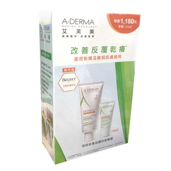 Aderma艾芙美 燕麥新葉益護佳營養霜200ml送50ML組【德芳保健藥妝】