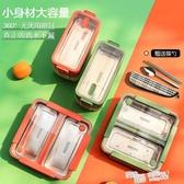 飯盒304不銹鋼上班族帶餐具日式減脂便當盒分隔型保溫餐盒學生 萬聖節