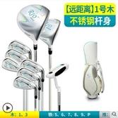 T-新款! PGM 高爾夫球桿 女士套桿 初中級套裝 Golf全套球具大容量