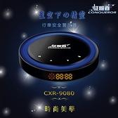 【真黃金眼】征服者 CXR-9080 星空精靈 GPS行車安全警示器
