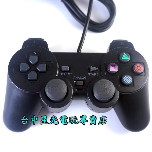 【PS2週邊 可刷卡】☆ PS2 高品質 副廠 黑色震動手把 搖桿 有線控制器 ☆全新品【台中星光電玩】