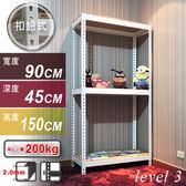 【探索生活】90x45x150公分三層經典白色免螺絲角鋼架 整理架展示架 角鋼 收納架 衣櫥 層架