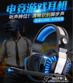 耳機頭戴式-AULA/狼蛛G91電腦耳機頭戴式耳麥電競游戲7.1聲道 提拉米蘇