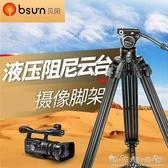 貝陽3804像機三腳架1.7米攝影便攜輕單反相機微單三腳架金屬錄像拍攝三角架WD 晴天時尚館