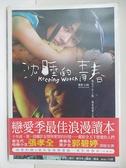 【書寶二手書T4/一般小說_BN9】沉睡的青春_佳映娛樂