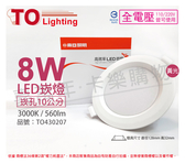 TOA東亞 LDL152-8AAL/H LED 8W 3000K 黃光 全電壓 10cm 崁燈 _ TO430207