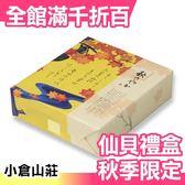 日本 小倉山莊 綜合仙貝 2018秋季限定 京都名產 熱銷 禮盒 高品質 美味【小福部屋】