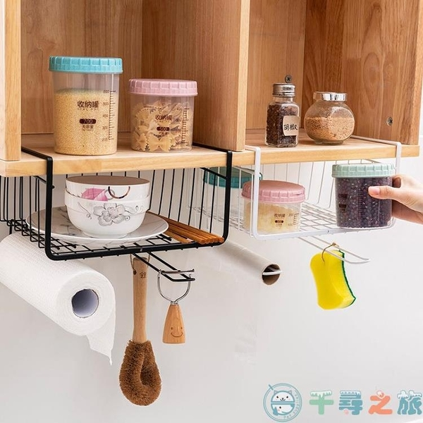 廚房吊柜下掛籃衣柜子分層隔板櫥柜免打孔收納掛架廚柜懸掛置物架【千尋之旅】