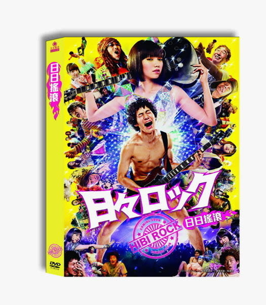 日日搖滾 DVD (購潮8) 4714041160383