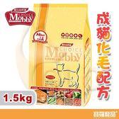 MOBBY成貓化毛配方 1.5kg【寶羅寵品】