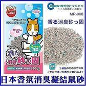 『寵喵樂旗艦店』 日本《MARUKAN》香氛除臭鼠沙800g (MR-968)