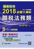 關務特考2018試題大補帖【關稅法務類】普通 專業(104 106年試題)三等