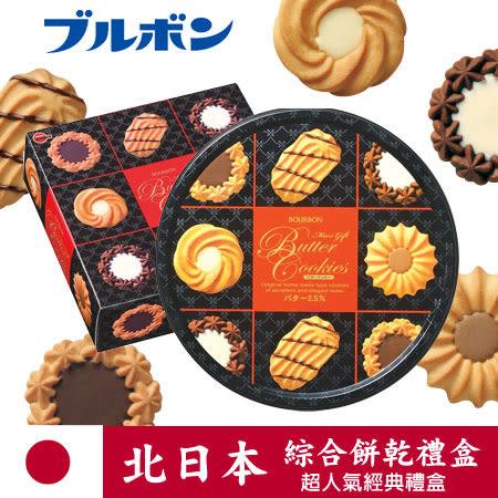 日本 Bourbon北日本 綜合餅乾禮盒 326.4g 送禮 伴手禮 禮盒