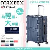 A.L.I 行李箱  MAXBOX 28吋 超輕量 大容量 拉鍊硬殼旅行箱 尊貴藍 ALI-1701-19 得意時袋