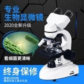 專業學生生物兒童顯微鏡雙目光學電子10000倍醫家用 【全館免運】