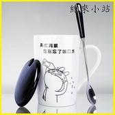 馬克杯 杯子陶瓷喝水馬克杯帶蓋帶勺 衣普菈