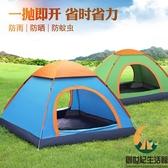 帳篷戶外3-4人全自動野營露營賬蓬2單人野外加厚防雨曬超輕便速開【創世紀生活館】