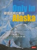 【書寶二手書T7/地理_XEP】跟我去阿拉斯加_林心雅、李文堯