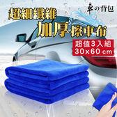 【車的背包】 超細纖維 加厚 擦車布 (藍色3入)