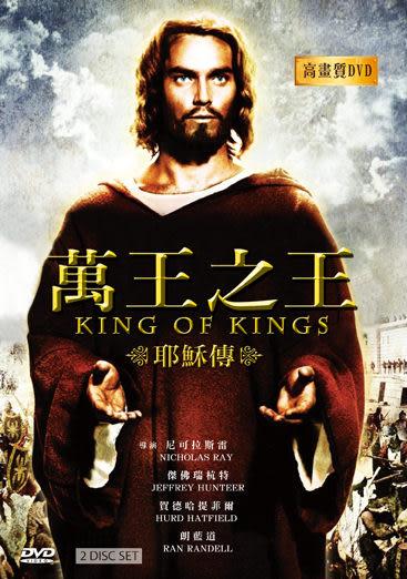 新動國際【萬王之王-耶穌傳 King of Kings】 DVD (全集)