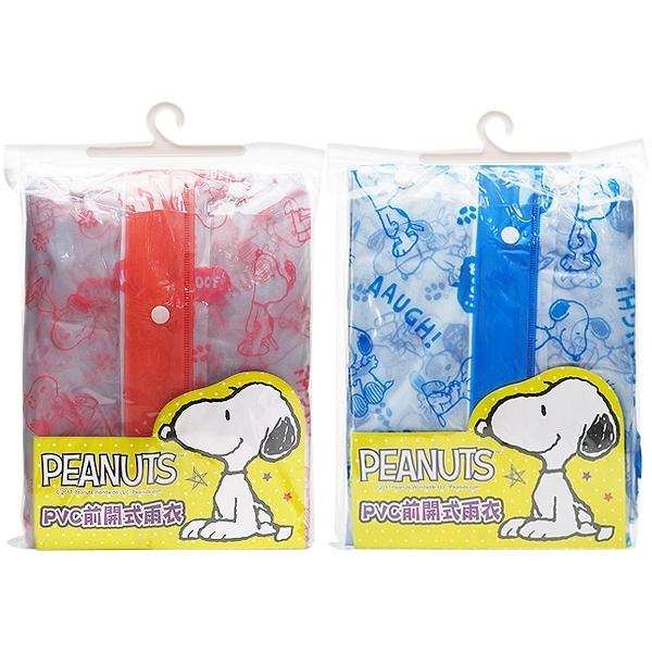 Snoopy 史努比 PVC前開式雨衣(1件入) 顏色可選【小三美日】