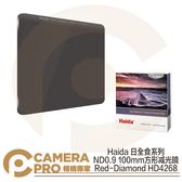 ◎相機專家◎ Haida 日全食系列 ND0.9 100mm 方形减光鏡 Red-Diamond HD4268 公司貨