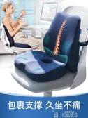 坐墊靠墊一體辦公室腰靠夏天透氣久坐椅子椅墊孕婦美臀護腰 LX 韓流時裳