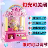 樂吉兒兒童女孩玩具迷你抓娃娃機夾公仔機投幣扭蛋小型遊戲糖果機WD 電購3C