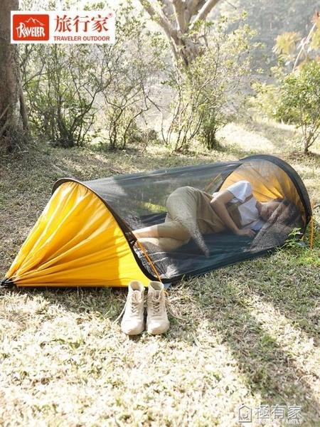 旅行家雙人鋁桿吊床戶外防側翻秋千單人野外露營裝備家用室內吊椅 ATF 極有家