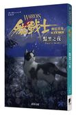 (二手書)貓戰士六部曲幽暗異象之四:黯黑之夜