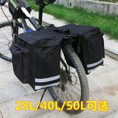 自行車馱包山地車大容量騎行包防水后貨架包后座尾包車架駝包裝備 麻吉好貨
