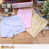 童短褲 台灣製純棉嬰幼兒居家薄短褲 魔法Baby