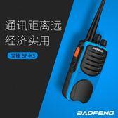 黑色好物節 一對價bf寶峰對講機民用50手持戶外8W大功率無線寶鋒公里迷你器軍